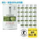 緑でサラナ 1缶160g 合計60缶【サンスター】【送料無料(注意:一部地域送料加算有)】