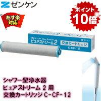 ポイント10倍ゼンケン正規取扱店ピュアストリーム2用交換カートリッジC-CF-12