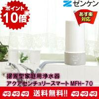 ポイント10倍送料・代引き手数料無料ゼンケン正規取扱店家庭用高性能浄水器アクアセンチュリースマートMFH-70