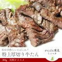 【週末限定 半額】仙台名物 味付け牛たん 極厚8mm 300g/牛タン