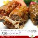 牛たん俵ジャンボハンバーグ(トマトソース...
