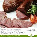 牛タンスモーク(プレーン)1.8kg(300g×6パック)