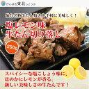仙台名物【3個以上の購入で送料無料!】牛タン切落し250g 塩レモン味/牛たん