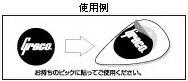 GRECO(グレコ)「G-GRIP×1シート」ピックを確実にホールドするピックの滑り止め【送料無料】【smtb-KD】