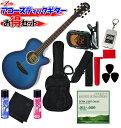 ARIA(アリア) アコースティックギター/11点セット「TG-1 SBL:シースルーブルー+小物10点」 TG1【送料無料】【smtb-KD】【RCP】:-soku-p2
