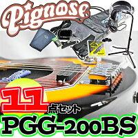 【02P22Jul14】【あす楽対応】アンプ内蔵コンパクトなエレキギター超オトクな11点セット!/PignosePGG-200BS=BrownSunburst+小物10点/PGG200【送料無料】【smtb-KD】【RCP】:-as-p5