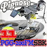 【30-Sep】【あす楽対応】アンプ内蔵コンパクトなエレキギター(フレイムトップ仕様)超オトクな11点セット!/Pignose PGG-200FM SBK(See-through