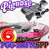 【あす楽対応】アンプ内蔵コンパクトなエレキギター(フレイムトップ仕様)超オトクな6点セット!/Pignose PGG-200FM SPP(See-through Purple:シー