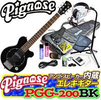 【02P22Jul14】【あす楽対応】アンプ内蔵コンパクトなエレキギター超オトクな14点セット!/PignosePGG-200BK=BLACK(ブラック)+小物13点/PGG200【送料無料】【smtb-KD】【RCP】:-as-p2