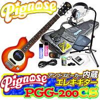 【02P22Jul14】【あす楽対応】アンプ内蔵コンパクトなエレキギター超オトクな14点セット!/PignosePGG-200CS=CherrySunburst(チェリーサンバースト)+小物13点/PGG200【送料無料】【smtb-KD】【RCP】:-as-p2