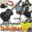 Aria Dreadnought AF-201 -Auditorium- BLK(ブラック)【オリジナル16点セット】(アリアドレッドノート)/AF201/アコースティックギター アリア ドレッドノート【送料無料】【smtb-KD】【RCP】:-p2