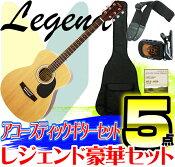Legend(レジェンド)【初心者〜中級者に最適アコギ5点セット】FG-15:N(Natural)/ナチュラル/FG15【送料無料】【smtb-KD】【RCP】:-p2
