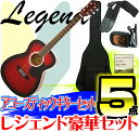 Legend(レジェンド)【初心者〜中級者に最適アコギ5点