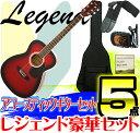 Legend(レジェンド)【初心者〜中級者に最適アコギ5点セ...