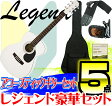 Legend(レジェンド)【初心者〜中級者に最適アコギ5点セット】FG-15:WH(White)/ホワイト/FG15【送料無料】【smtb-KD】【RCP】:-p2