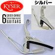Kyser(カイザー) KG6S(シルバー/銀色) アコースティックギター(6弦)用カポ【クイックチェンジ(Quick Change)】Acoustic Guitar Capo【送料無料】【smtb-KD】【RCP】:-p2