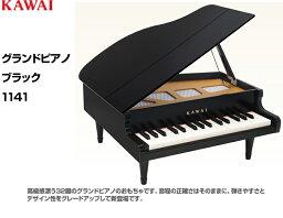 【あす楽対応】KAWAI(河合楽器製作所)グランドピアノ(ブラック)タイプのカワイのミニピアノ32鍵(BLACK)「1141」/トイピアノ KAWAI 1141【キッズ お子様】【楽ギフ_包装選択】【楽ギフ_のし宛書】【送料無料】【smtb-KD】【RCP】【おとをだしてあそぶーGGR】