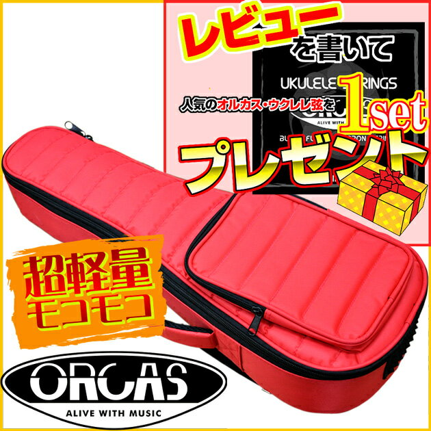 【あす楽対応】ORCAS(オルカス) 超軽量(約900g)モコモコ コンサートウクレレ用ギグバッグ(レッド:赤)/OUGC-2(RED)/OUGC2 ウクレレケース【送料無料】【smtb-KD】【RCP】:-as-p2