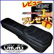 【あす楽対応】ORCAS(オルカス) ソプラノウクレレ用ギグバッグ(ブラック:黒)/OUSC-1(BLACK)OUSC1BLK【送料無料】【smtb-KD】【RCP】:-as-p2