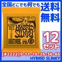 ERNIE BALL(アーニーボール) #2222×12セット HYBRID SLINKY[9-46]/ 定番エレキギター
