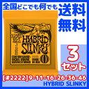 ERNIE BALL(アーニーボール) #2222×3セット HYBRID SLINKY[9-46]/ 定番エレキギター
