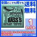 ERNIE BALL(アーニーボール) #2850×1セット Super Long Scale Slinky Bass5[45-130]/ 5弦エレキベース弦(セット弦)/ スーパー・ロン..