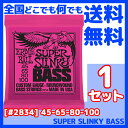 ERNIE BALL(アーニーボール) 2834×1セット SUPER SLINKY BASS 45-100 / エレキベース弦(セット弦)/ ベース スーパースリンキー【送料無料】【smtb-KD】【RCP】:-p5