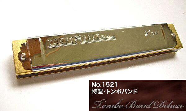 TOMBO(トンボ)「Tombo Band Deluxe 1521 Key=C(シー)」特製・トンボバンド/複音ハーモニカ【送料無料】【smtb-KD】【RCP】