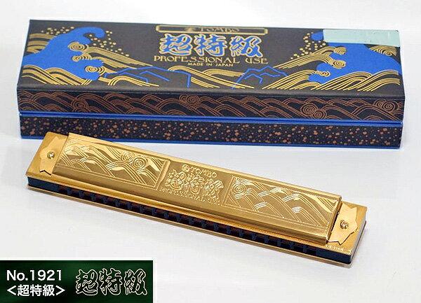TOMBO(トンボ)「超特級 No.1921 Key=A(エー)」金色の芸術品/複音ハーモニカ【送料無料】【smtb-KD】【RCP】:-as