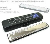 TOMBO(トンボ)「Tombo Band 24 3124 Key=C#(シーシャープ)」トンボバンド24/複音ハーモニカ【送料無料】【smtb-KD】【RCP】