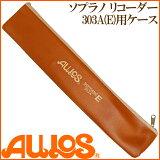 AULOS(アウロス) リコーダーケース 303A用ケース 【送料無料】【smtb-KD】【RCP】