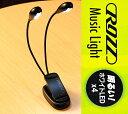 楽天G&G onlineshop【あす楽対応】Rozz(ロッズ)「R-4LED LEDミュージックライト」譜面ライト【送料無料】【smtb-KD】:-as-p2