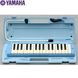 """- 雅马哈(雅马哈) - 钢琴和键标准32的""""P - 32D条(粉蓝色)"""" [四国对中国的明天缓解费力的明天的明天更容易为明天] [九州,近畿smtb,科威特第[【YAMAHA(ヤマハ)】32鍵ピアニカ・スタンダード「P-32D(パステル"""