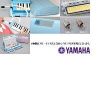 YAMAHA(��ޥ�)NEW��ǥ롦�ԥ��˥�/PIANICAP-32E(�֥롼)/���ץϡ���˥�/P32E������̵���ۡ�smtb-KD�ۡ�RCP�ۡڳڥ���_��������ۡڳڥ���_�Τ������