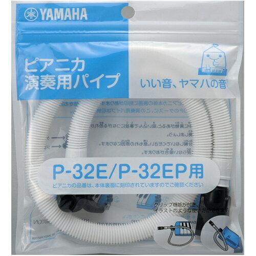 YAMAHA(ヤマハ)NEWモデル・ピアニカ卓奏用ホース/PIANICAPTP-32E/鍵盤ハーモニ