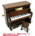 Sankyo(サンキョー)オルゴール「B-525S」/木製ミニアップライトピアノタイプ(ブラウン)【送料無料】【smtb-KD】 【楽ギフ_包装選択】【楽ギフ_のし宛書】【RCP】:-p2