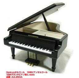 Sankyo(サンキョー)18弁オルゴール「AA-294A」/グランドピアノ黒(L-size)【送料無料】【smtb-KD】 【楽ギフ_包装選択】【楽ギフ_のし宛書】【RCP】:-as-p5