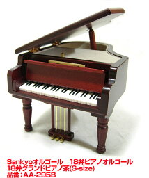 Sankyo(サンキョー)18弁オルゴール「AA-295B」/グランドピアノ茶(S-size)【送料無料】【smtb-KD】 【楽ギフ_包装選択】【楽ギフ_のし宛書】【RCP】:-p2