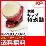 【あす楽対応】KP(キッズパーカッション) 「KP-1200/JD/RE」 本格和太鼓 赤 わだいこスタンド付き レッド ナカノ キッズパーカッション NAKANO MUSIC F