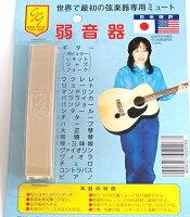 取り付け簡単!グランドギター社の弦楽器専用弱音器:ギターミュート【送料無料】【smtb-KD】