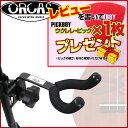 【あす楽対応】ORCAS(オルカス) OUS-C/ウクレレ用クリップハンガー OUSC2 【送料無料】【smtb-KD】【RCP】:-as-p5