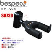 BESPECO SH730(ギターハンガー) StandHard Series Guitar Hanger/べスペコ スタンドハード シリーズ ギター・ハンガー【送料無料】【smtb-KD】【RCP】