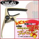 ORCAS(オルカス)ウクレレ用カポタスト(Gold:ゴールド)OC-01U GLD UKULELE CAPO/OC01U【送料無料】【smtb-KD】【RCP】:-p2
