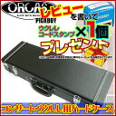【あす楽対応】ORCAS(オルカス)コンサートウクレレ用ハードケース/OUHC-SQ2(BLACK:ブラック)【送料無料】【smtb-KD】【RCP】OUHCSQ2:-as-p2