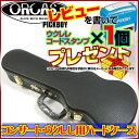 【あす楽対応】日本製コンサートウクレレ用ハードケース(木製)BLACK:ブラック/GUK-DX CONCERT[ゴールド・ハードウェア]【送料無料】【smtb-KD】【RCP】:-as-p2