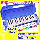 【あす楽対応】この鍵盤ハーモニカご購入いただいたお客様、どれみふぁシールプレゼント! ご入園・ご入学前に最適♪♪ MM-32 BLUE(青:ブルー)/MM32【...