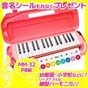 【あす楽対応】この鍵盤ハーモニカご購入いただいたお客様、どれみふぁシールプレゼント! ご入園・ご入学前に最適♪♪ MM-32 PINK(桃色:ピンク)/MM32...
