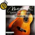 MAGMA GC120T High Tension/クラシックギター用セット弦(チタニウムナイロン/シルバープレーテッドワウンド) ハイ テンション【送料無料】【smtb-KD】【RCP】
