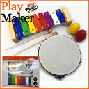 PlayMaker PMSET2 PERCUSSION SET:プレイメーカー:【送料無料】【smtb-KD】【RCP】