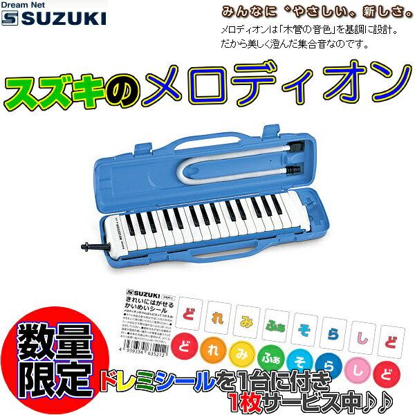 数量限定ドレミシールDRM-1(1枚)サービス中SUZUKI(鈴木楽器)「M-32C(パステルブルー